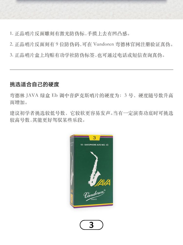 JAVA-green-Eb-中音-PC端_07.jpg