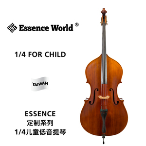 ESSENCE WORLD(艾森司)1/4定制型儿童提琴 1/4FORCHILD