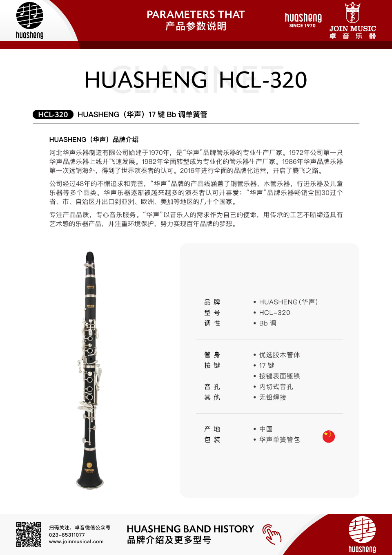 HUASHENG HTR-356_主要参数.jpg
